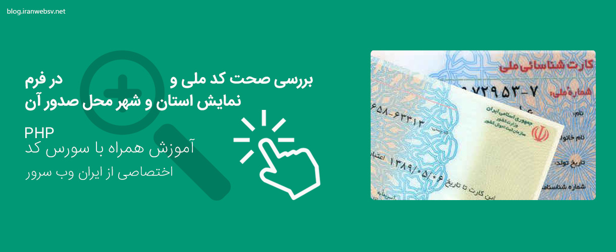 بررسی صحت کد ملی و نمایش استان و شهر محل صدور آن در فرم