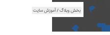 وبلاگ ایران وب سرور