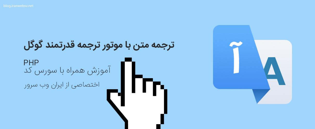 ترجمه متن با موتور ترجمه قدرتمند گوگل